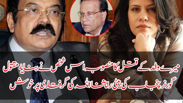 شک ہے میرے والد کے قتل کا منصوبہ اس شخص نے بنایا، مقتول گورنر پنجاب سلمان تاثیر کی بیٹی راناثنا اللہ کی گرفتاری پر خوشی سے نہال