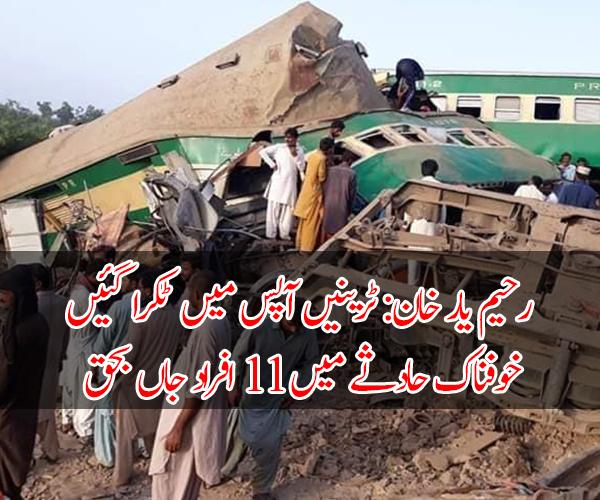 رحیم یار خان: ٹرینیں آپس میں ٹکرا گئیں، خوفناک حادثے میں 11 افراد جاں بحق