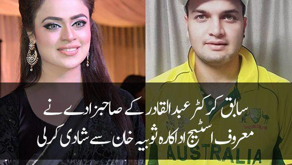سابق کرکٹر عبدالقادر کے صاحبزادے نے معروف اسٹیج اداکارہ ثوبیہ خان سے شادی کرلی