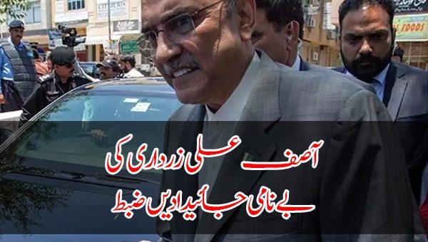آصف علی زرداری کی بے نامی جائیدادیں ضبط