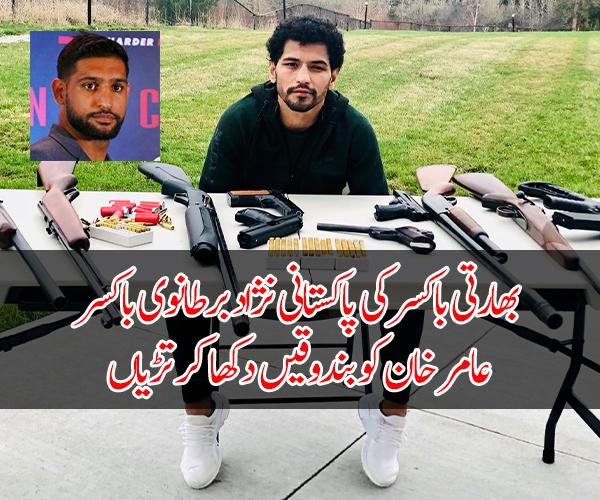 بھارتی باکسر کی پاکستانی نژاد برطانوی باکسر عامر خان کو بندوقیں دکھا کر تڑیاں