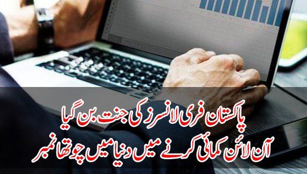 پاکستان فری لانسرز کی جنت بن گیا، آن لائن کمائی کرنے میں دنیا میں چوتھا نمبر