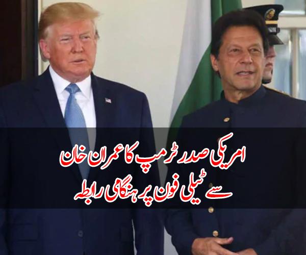 امریکی صدر ٹرمپ کا عمران خان سے ٹیلی فون پر ہنگامی رابطہ