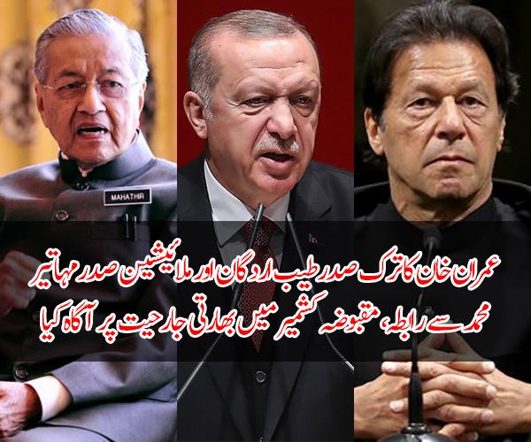 عمران خان کا ترک صدر طیب اردگان اور ملائیشین صدر مہاتیر محمد سے رابطہ، مقبوضہ کشمیر میں بھارتی جارحیت پر آگاہ کیا