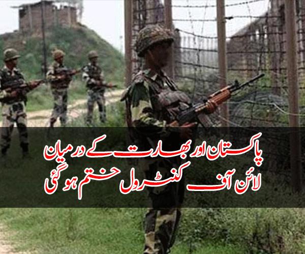 پاکستان اور بھارت کے درمیان لائن آف کنٹرول ختم ہو گئی