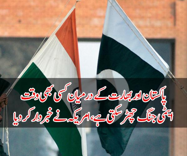 پاکستان اور بھارت کے درمیان کسی بھی وقت ایٹمی جنگ چھڑ سکتی ہے، امریکہ نے خبردار کر دیا