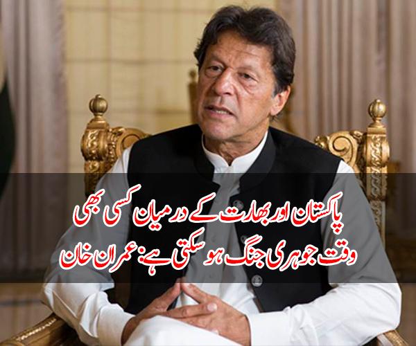 پاکستان اور بھارت کے درمیان کسی بھی وقت جوہری جنگ ہو سکتی ہے: عمران خان