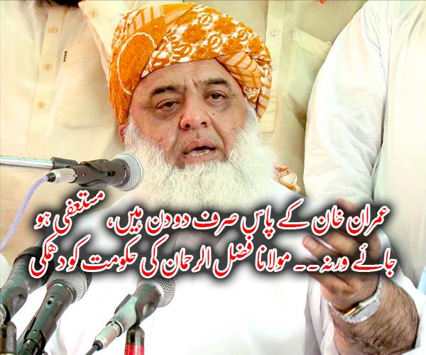 عمران خان کے پاس صرف دو دن ہیں، مستعفی ہو جائے ورنہ۔۔۔ مولانا فضل الرحمان نے حکومت کو دھمکی دے دی