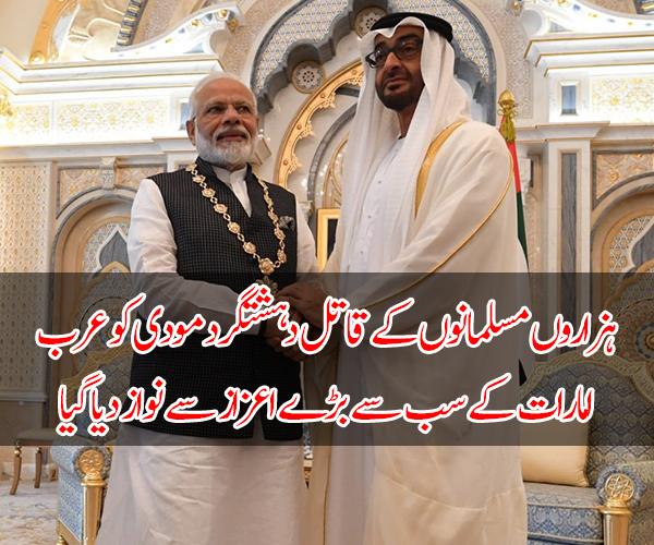 ہزاروں مسلمانوں کے قاتل دہشتگرد مودی کو عرب امارات کے سب سے بڑے اعزاز سے نواز دیا گیا