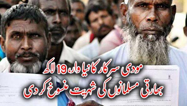 مودی سرکار کا نیا وار، 19 لاکھ بھارتی مسلمانوں کی شہریت منسوخ کر دی