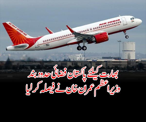 بھارت کیلئے پاکستان فضائی حدود بند، وزیراعظم عمران خان نے فیصلہ کر لیا