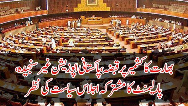 بھارت کا کشمیر پر قبضہ،پاکستانی اپوزیشن غیر سنجیدہ، پارلیمنٹ کا مشترکہ اجلاس سیاست کی نظر