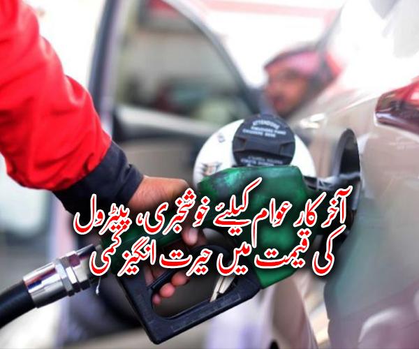 آخر کار عوام کیلئے خوشخبری، حکومت نے پیٹرول کی قیمت میں حیرت انگیز کمی کا اعلان کر دیا
