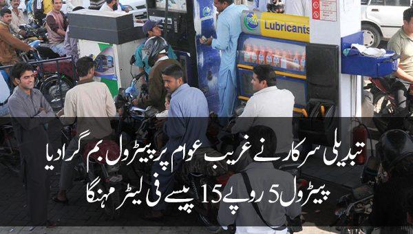 تبدیلی سرکار نے غریب عوام پر پیٹرول بم گرادیا، پیٹرول 5 روپے 15 پیسے فی لیٹر مہنگا