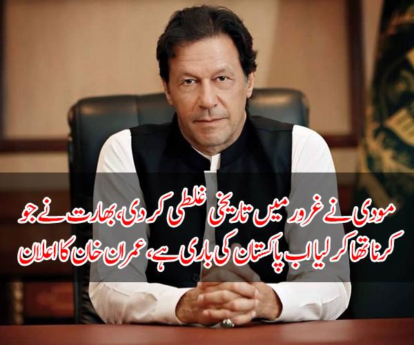 مودی نے غرور میں تاریخی غلطی کر دی، بھارت نے جو کرنا تھا کر لیا اب پاکستان کی باری ہے، عمران خان کا اعلان