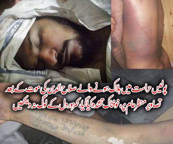 پولیس حراست میں ہلاک ہونے والے صلاح الدین کی موت کے بعد تصاویر منظر عام پر، مقتول پر خوفناک تشدد کیا گیا