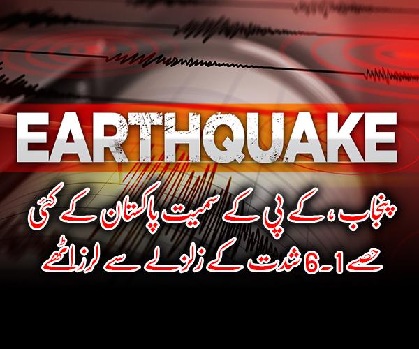 پنجاب ، کے پی کے سمیت پاکستان کے کئی حصے 6.1 شدت کے زلزلے سے لرز اٹھے
