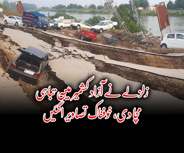 زلزلے نے آزاد کشمیر میں تباہی مچا دی، خوفناک تصاویر آگئیں