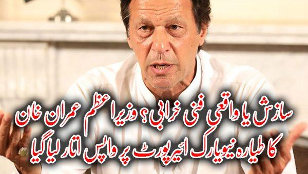 سازش یا واقعی فنی خرابی؟ وزیراعظم عمران خان کا طیارہ نیویارک ائیرپورٹ پر واپس اتار لیا گیا