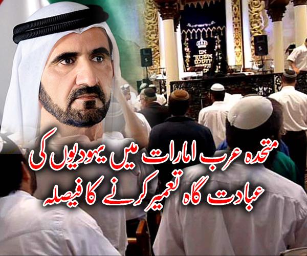متحدہ عرب امارات میں یہودیوں کی عبادت گاہ تعمیر کرنے کا فیصلہ