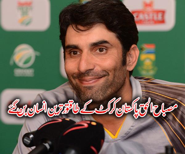 مصباح الحق پاکستان کرکٹ کے طاقتور ترین انسان بن گئے