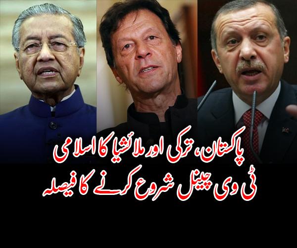 پاکستان، ترکی اور ملائشیا کا اسلامی ٹی وی چینل شروع کرنے کا فیصلہ