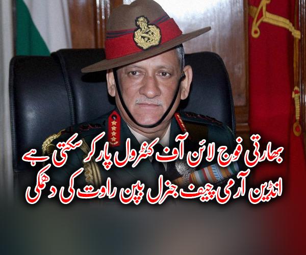 بھارتی فوج لائن آف کنٹرول پار کر سکتی ہے، انڈین آرمی چیف جنرل بپن راوت کی دھمکی