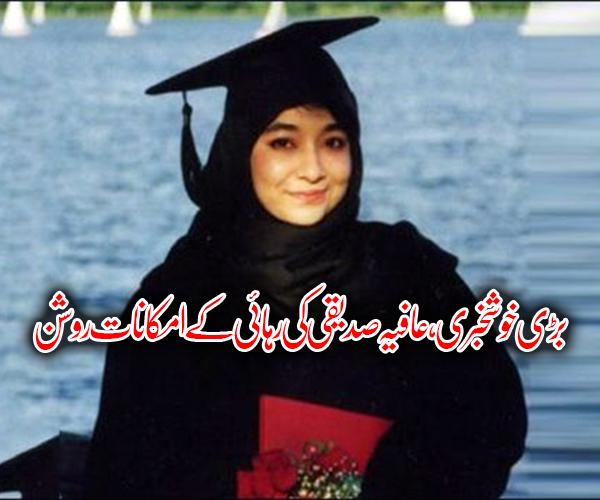 بڑی خوشخبری، عافیہ صدیقی کی رہائی کے امکانات روشن