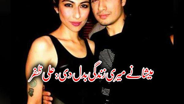 میشا نے میری زندگی بدل دی: علی ظفر
