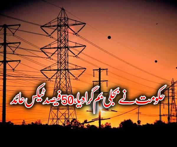 حکومت نے بجلی بم گرا دیا،50 فیصد ٹیکس عائد
