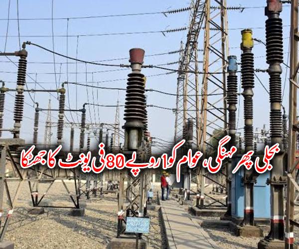 بجلی پھر مہنگی، عوام کو ایک روپے اسی پیسے فی یونٹ کا جھٹکا