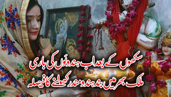 سکھوں کے بعد اب ہندوئوں کی باری:ملک بھر میں بند ہندو مندر کھولنے کا فیصلہ