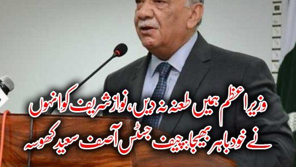 وزیراعظم ہمیں طعنہ نہ دیں، نوازشریف کو انہوں نے خود باہر بھیجا: چیف جسٹس آصف سعید کھوسہ