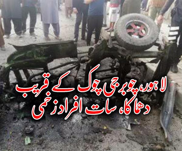 لاہور، چوبرجی چوک کے قریب دھماکا، سات افراد زخمی