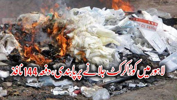لاہور میں کوڑا کرکٹ جلانے پر پابندی، دفعہ 144 نافذ