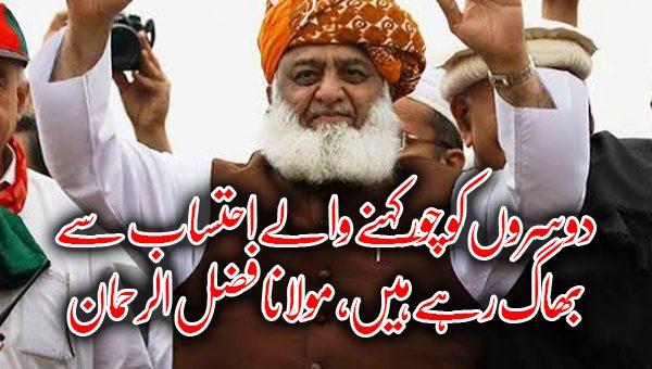 دوسروں کو چور کہنے والے احتساب سے بھاگ رہے ہیں، مولانا فضل الرحمان