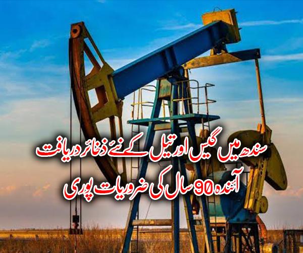 سندھ میں گیس اور تیل کے نئے ذخائر دریافت ، 90 سال کی ضروریات پوری