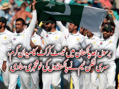 pakvsl_test_cricket