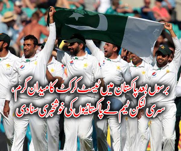 10 سال بعد پاکستان میں ٹیسٹ کرکٹ کا میدان گرم ، سری لنکن ٹیم نے پاکستانیوں کی خوشخبری سنا دی