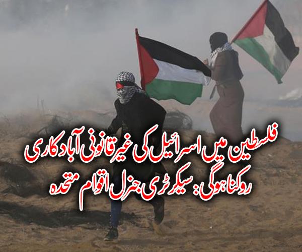 فلسطین میں اسرائیل کی غیر قانونی آبادکاری روکنا ہو گی:سیکرٹری جنرل اقوام متحدہ