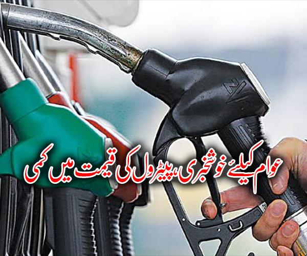 عوام کیلئے خوشخبری، پیٹرول کی قیمت میں کمی
