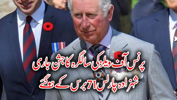 پرنس آف ویلز کی سالگرہ کا جشن جاری، شہزادہ چارلس 71 برس کے ہو گئے