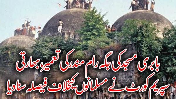 بابری مسجد کی جگہ رام مندر کی تعمیر، بھارتی سپریم کورٹ نے مسلمانوں کیخلاف فیصلہ سنا دیا