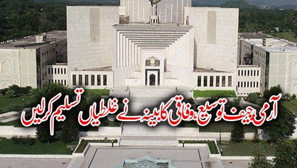 آرمی چیف توسیع، وفاقی کابینہ نے غلطیاں تسلیم کر لیں: چیف جسٹس