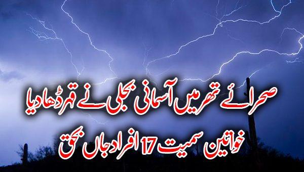 صحرائے تھر میں آسمانی بجلی نے قہر ڈھا دیا، 5 خواتین سمیت 17 افراد جاں بحق