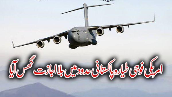 امریکی فوجی طیارہ پاکستانی حدود میں بلا اجازت گھس آیا