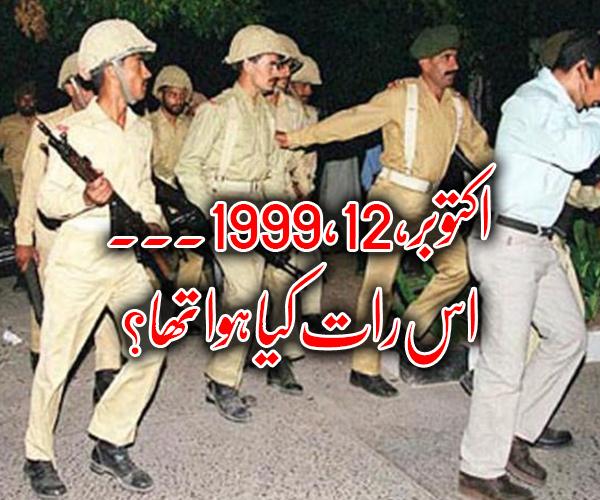 12 اکتوبر 1999 کی رات کیا ہوا تھا؟ مشرف اور نوازشریف کی لڑائی کی اصل کہانی