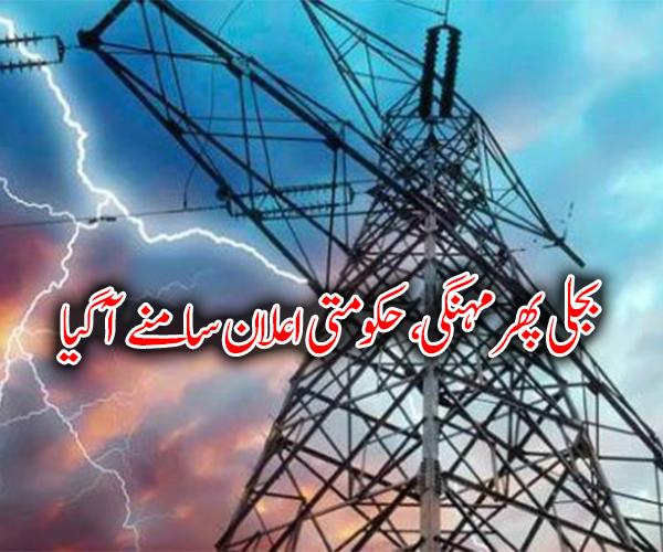 بجلی پھر مہنگی، حکومتی اعلان سامنے آ گیا