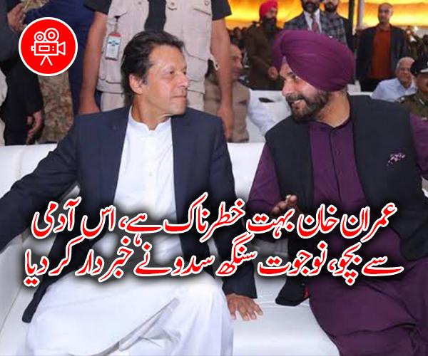 عمران خان بہت خطرناک ہے، اس آدمی سے بچو، نوجوت سنگھ سدو نے خبردار کر دیا