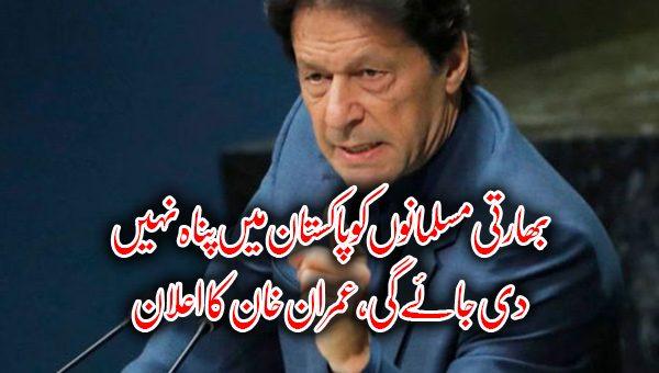 بھارتی مسلمانوں کو پاکستان میں پناہ نہیں دی جائے گی،عمران خان